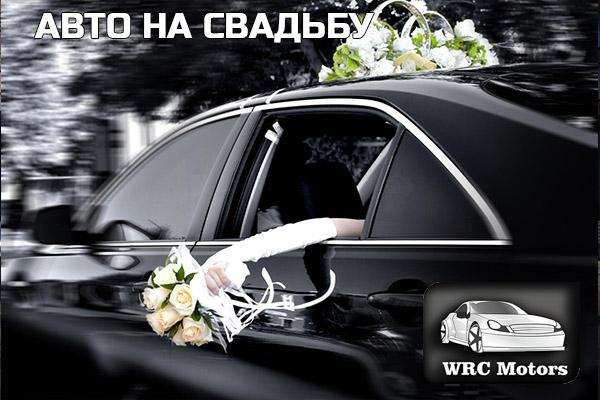 avto-na-svadby