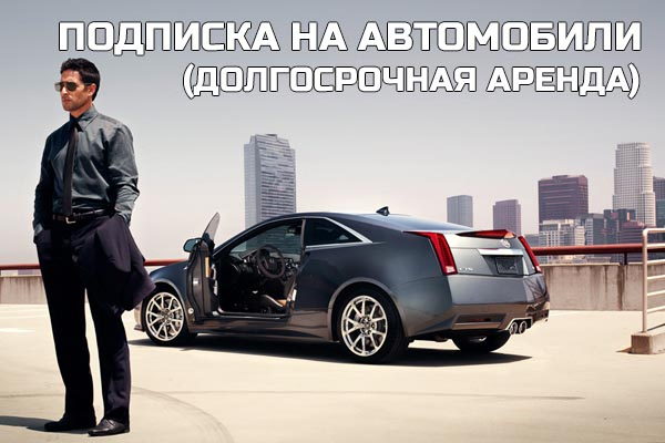 avto-podpiska